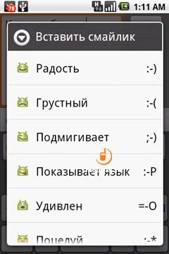 Как сделать на андроид смайлы
