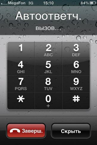 Как в айфоне сделать сброс звонка