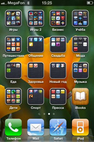 Программа для го обмена сообщениями на iphone