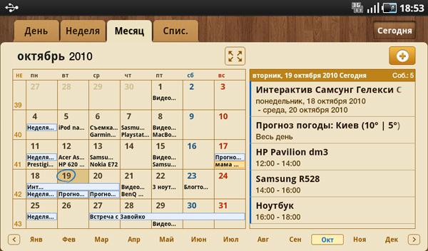 органайзеры для Android - фото 5