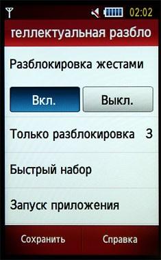Что делать если не снимается блокировка экрана на samsung
