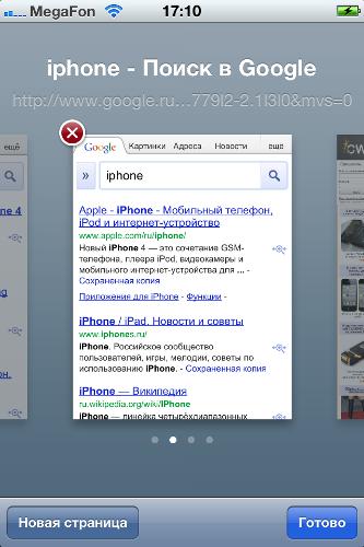 Богданович на айфоне не открываются страницы в браузере УФ-фильтры