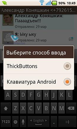 Способ Ввода На Android