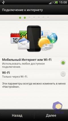 Android-смартфон HTC как точка доступа Wi-Fi: настройка