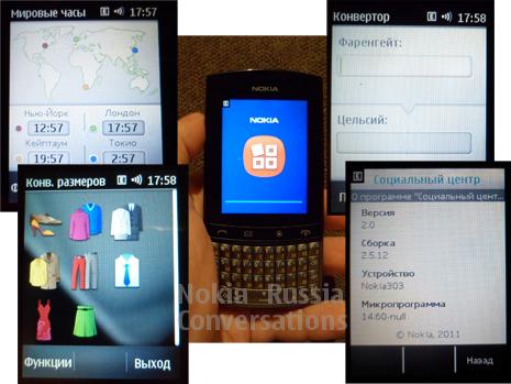 Программы для Nokia Series 4 и ПК - скачать бесплатно