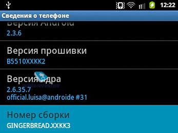 Root Права Android Ядра 2.6.35.7