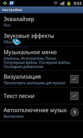 Как сделать скриншот на samsung s5670