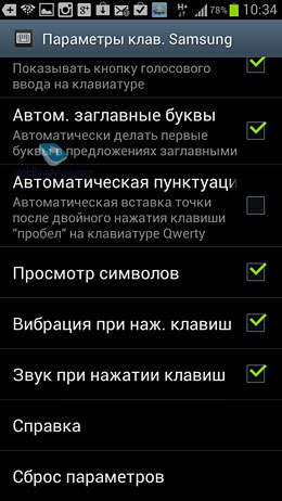 Как сделать заглавные буквы в смс - Новости, обзоры, ремонт